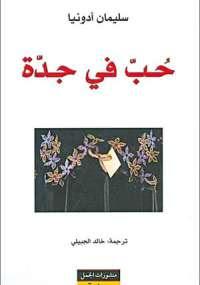 حب في جدة pdf