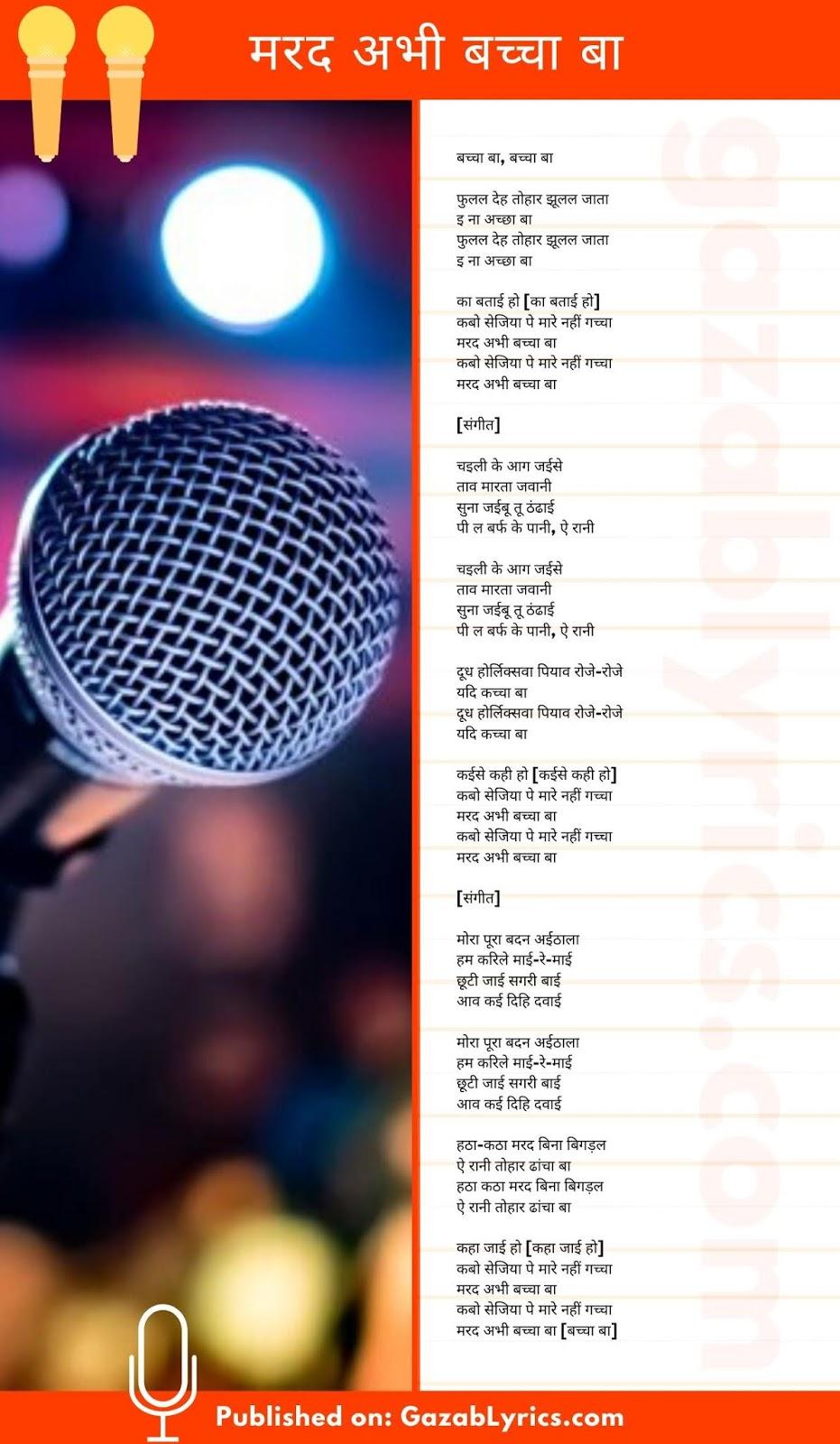 Marad Abhi Bacha Ba song lyrics image