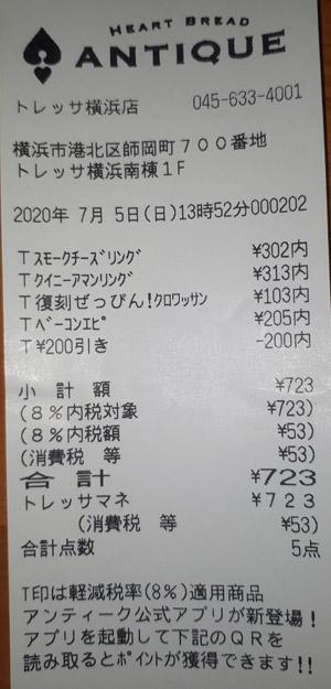 ハートブレッドアンティーク トレッサ横浜店 2020/7/5 のレシート