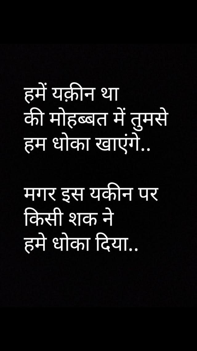 Shayari In Hindi - Ishq Mohabbat Dard