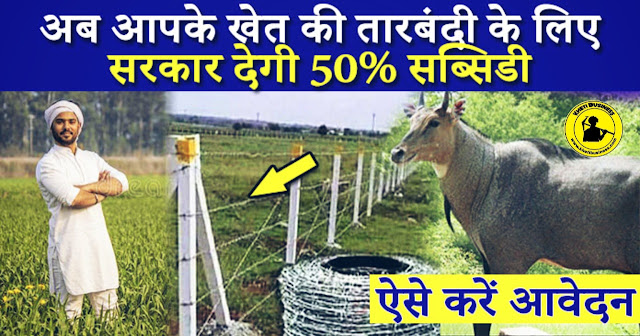 Subsidy On Wire Fencing