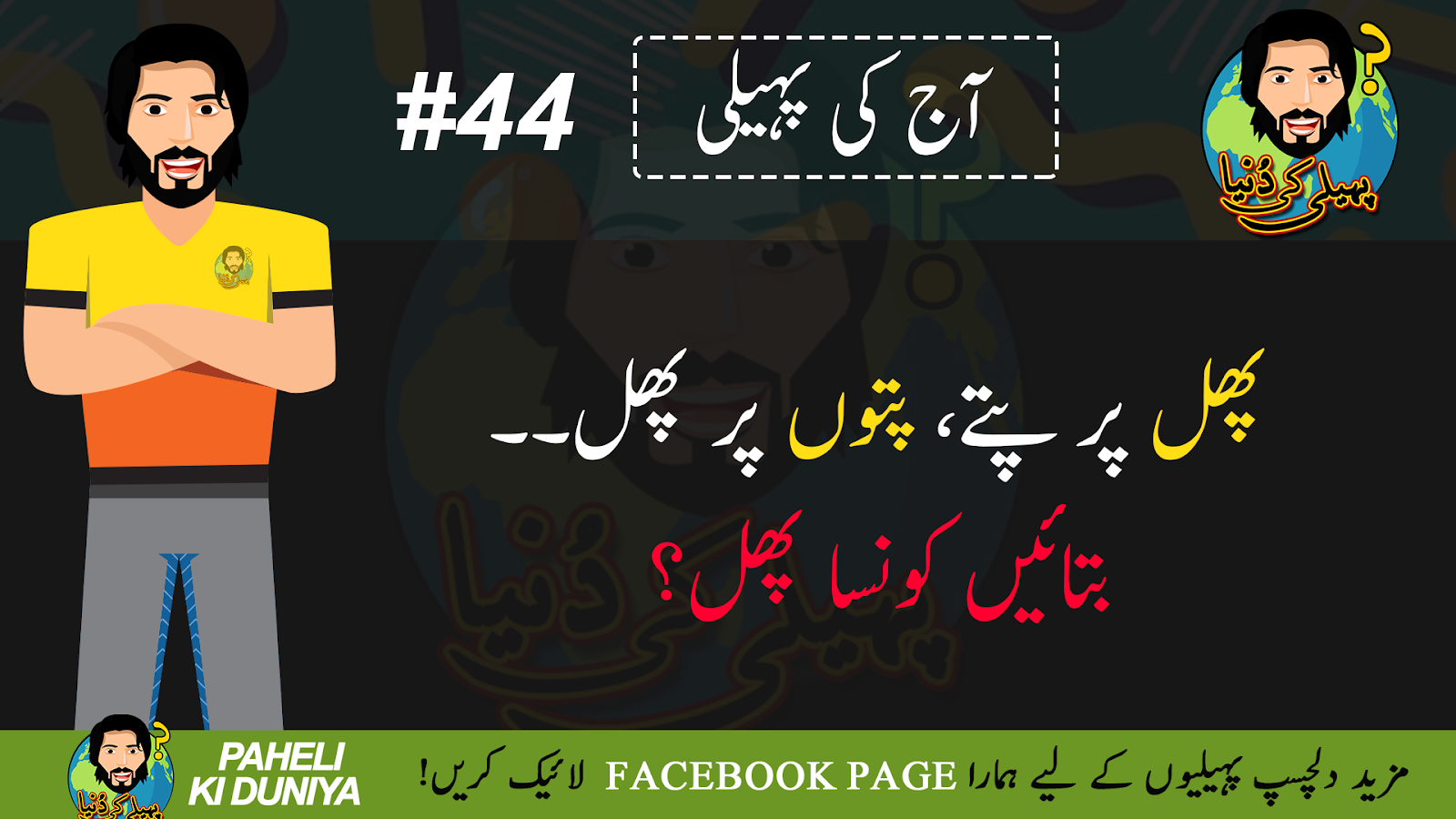 Phal Par Patay Paton Par Phool Hard Riddles For Kids In Urdu With Answers 2020