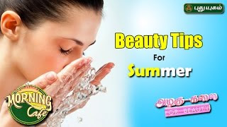 Tips To Keep Skin Healthy this Summer | Azhagu Kalai For Beauty | Morning Cafe 18-03-2017 Puthuyugam Tv