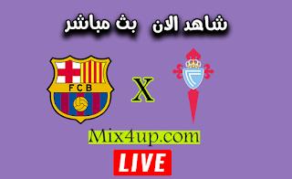مشاهدة مباراة برشلونة وسيلتا فيغو بث مباشر اليوم السبت بتاريخ 27-06-2020 الدوري الاسباني