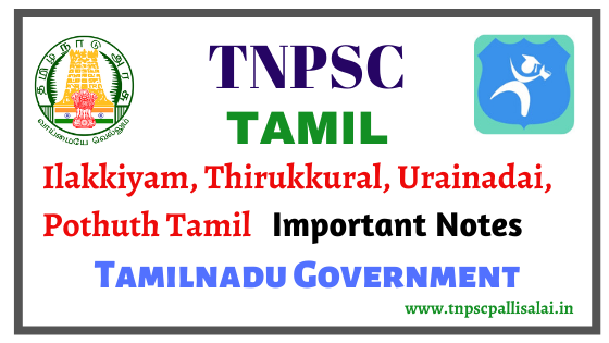 Tamil Important Notes for tnpsc group 2, group 2a, group 4 exams