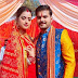 Pyar To Hona Hi Tha New Bhojpuri Movie (2020) Wiki Cast, Trailer, Songs, Release Date, Poster