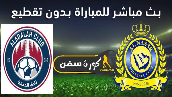 موعد مباراة النصر والعدالة بث مباشر بتاريخ 17-01-2020 كأس خادم الحرمين الشريفين