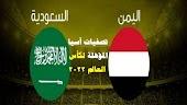 السعودية تفوز على اليمن في تصفيات آسيا المؤهلة لكأس العالم 2022