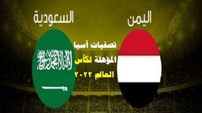 مشاهدة مباراة اليمن والسعودية بث مباشر كورة لايف يوم السيت