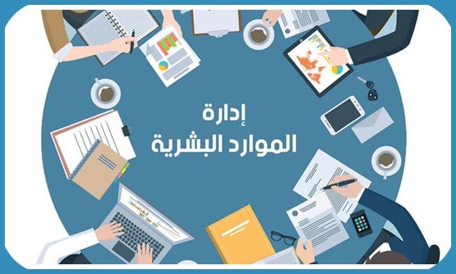 دورة إحترافية مجانية في إدارة الموارد البشرية - HR Management
