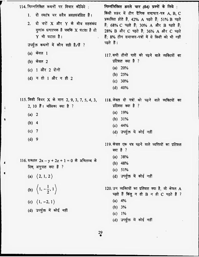 Questions and answer key of NDA NA 2012 April mathematics exam