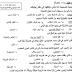 توقعات مجابة في الورقة الثانية اللغة العربية (الادب والبلاغة) للتوجيهي