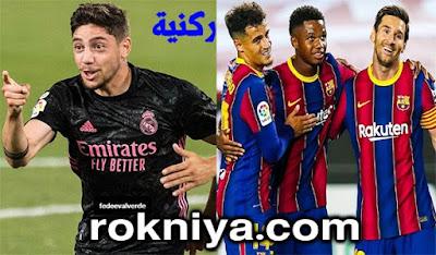 برشلونة من أجل التأكيد والريال للمحافظة على سجل الإنتصارات