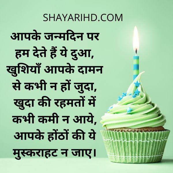 whishing birthday shayari in hindi