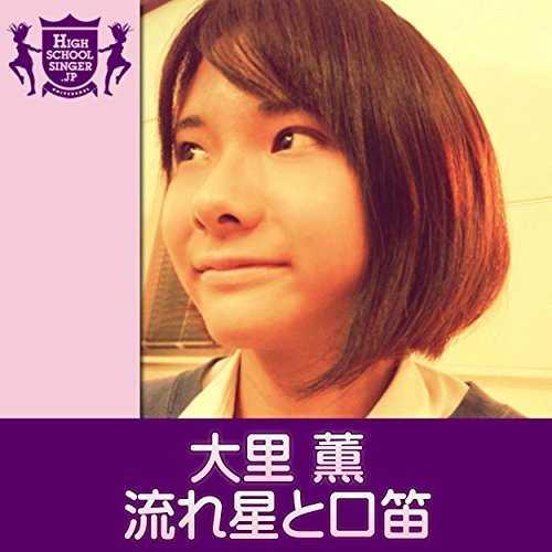 [Single] 大里薫(HIGHSCHOOLSINGER.JP) – 流れ星と口笛 (2015.04.08/MP3/RAR)