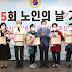 광명시, 제25회 노인의 날 기념식 개최