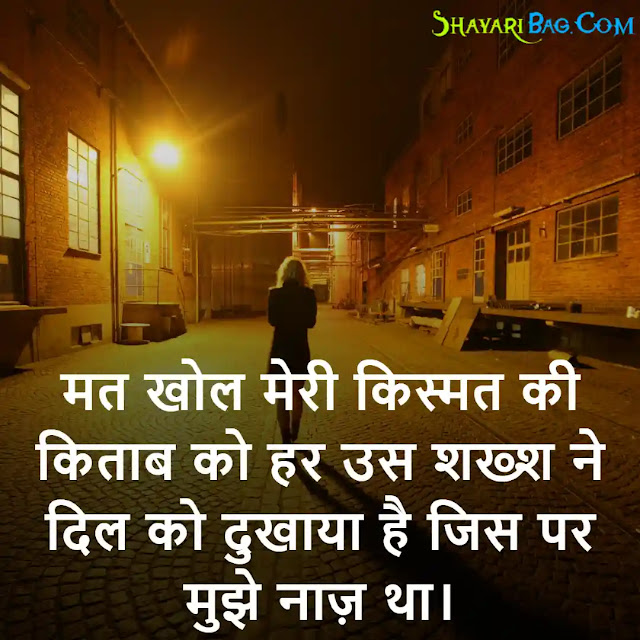 Alone Shayari in Hindi Sad