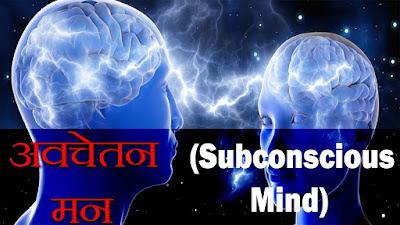 चेतन मन और अवचेतन मन क्या है, Conscious mind Subconscious mind kya hai