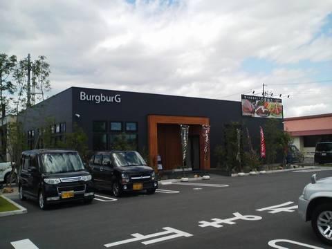 外観1 BurgburG(バーグバーグ)