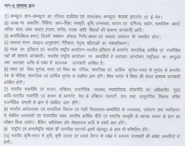 Hindi uppsc in pdf 2015 syllabus