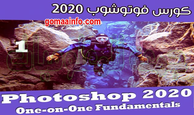 افضل كورس فوتوشوب  Photoshop 2020 One-on-One Fundamentals