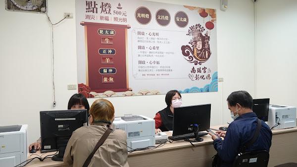 彰化南瑤宮點燈香油e化 電腦管理財務更透明