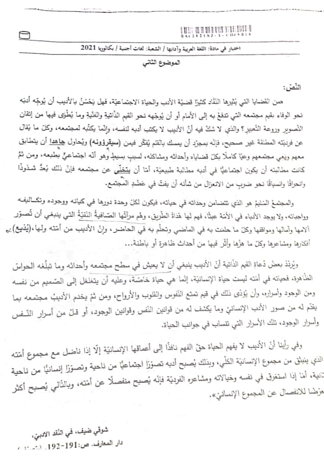 موضوع اللغة العربية بكالوريا 2021 شعبة لغات أجنبية