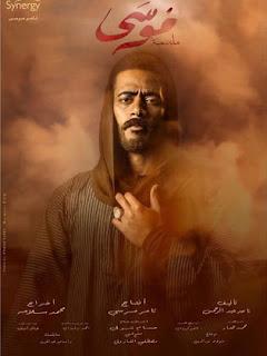 مسلسل موسي الحلقة الاولي 1 بجودة عالية بطولة الفنان محمد رمضان