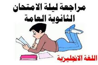 تحميل مراجعة ليلة الامتحان، مراجعة العمالقة فى اللغة الإنجليزية الصف الثالث الثانوي العام