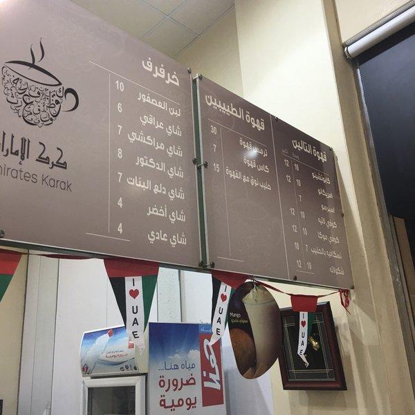 كرك الإمارات لاونج