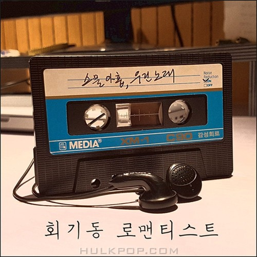 Heogidong Romantist – 스물 아홉, 우린 노래 – Single