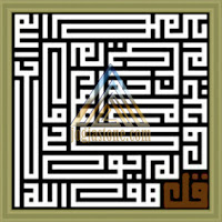 sketsa gambar Kaligrafi kufi Al ikhlas untuk batu alam paras jogja/ batu paras putih