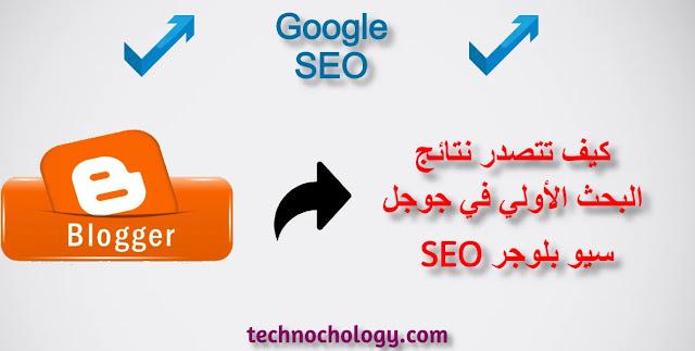 كيف تتصدر نتائج البحث الاولي في جوجل | سيو جوجل Google SEO - تكنوكولوجي