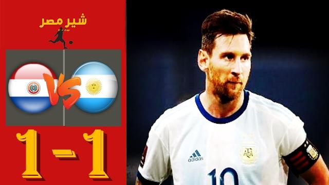 مباراة الأرجنتين وباراجواي - موعد مباراة الأرجنتين وباراجواي - مباراة ميسي اليوم فى تصفيات كأس العالم - تشكيل مباراة الأرجنتين وباراجواي