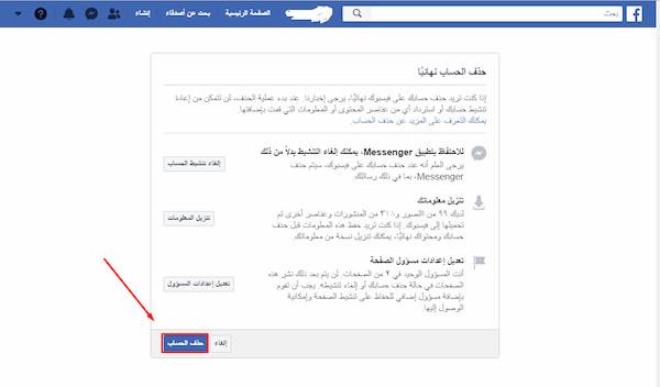 طريقة حذف حساب الفيس بوك نهائياً بالتفصيل والصو