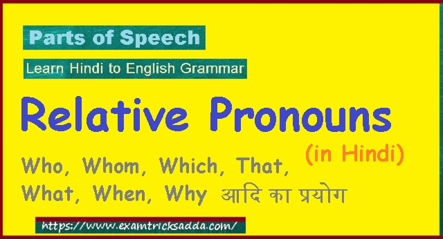 Relative Pronouns in Hindi. Definition, Rules & Examples