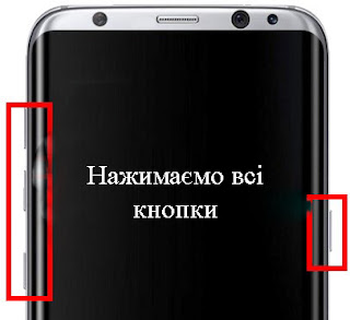 Змушуємо Galaxy S8 включитися