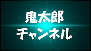 鬼太郎チャンネル