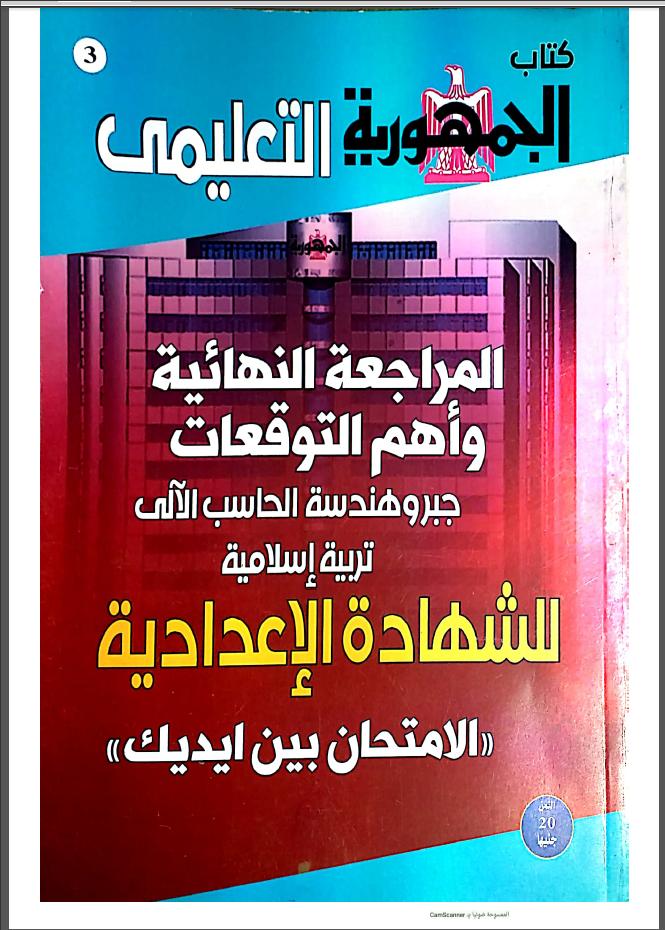 المراجعة النهائية جبر للصف الثالث الإعدادى الترم الثانى 2021 من جريدة الجمهورية