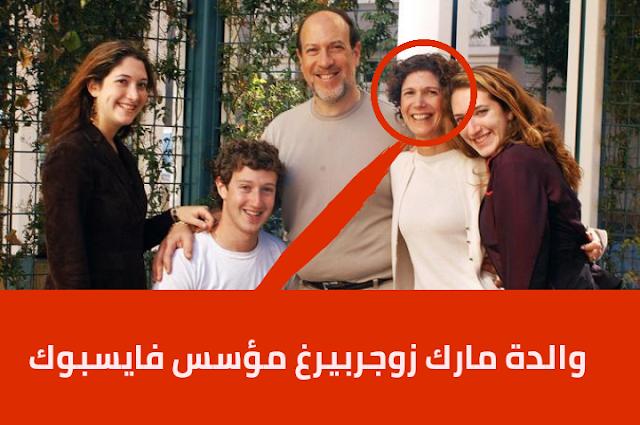 من هي والدة مارك زوجربيرغ مؤسس منصة الفايسبوك ؟!