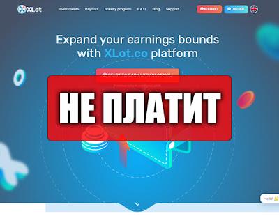 Скриншоты выплат с хайпа xlot.co
