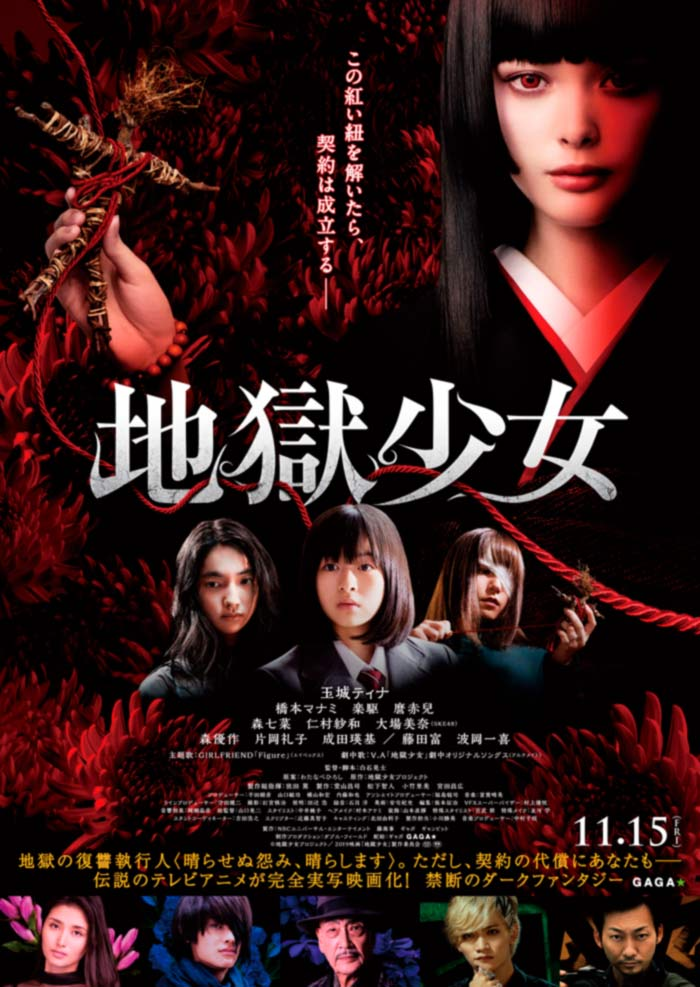 Hell Girl (Jigoku Shoujo) live-action poster