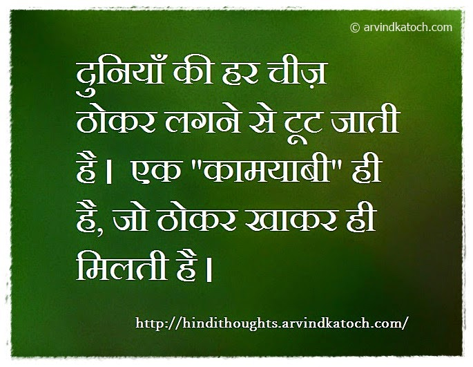 Stumble, Success, Hindi, Thought, Quote