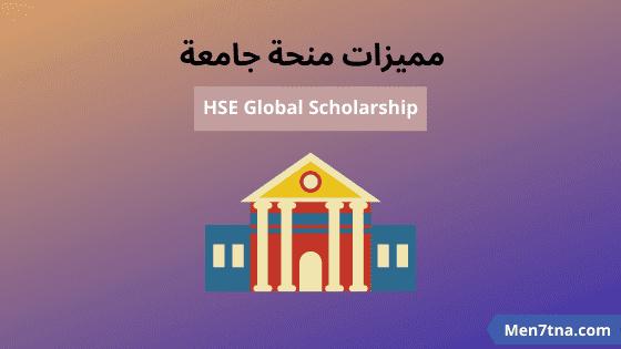 منحة جامعة HSE