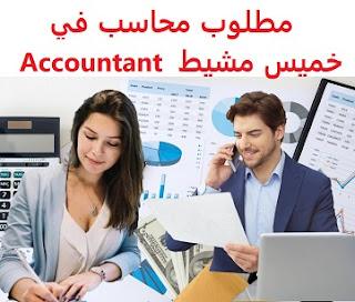 وظائف السعودية مطلوب محاسب في  خميس مشيط  Accountant