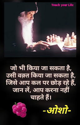 osho-hindi-quotes-images