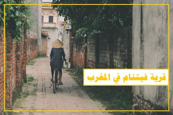 قرية فيتنام في المغرب