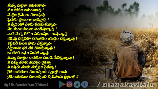 Farmer Quotes Telugu