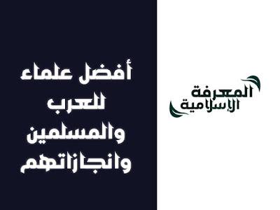 أفضل علماء للعرب والمسلمين وانجازاتهم
