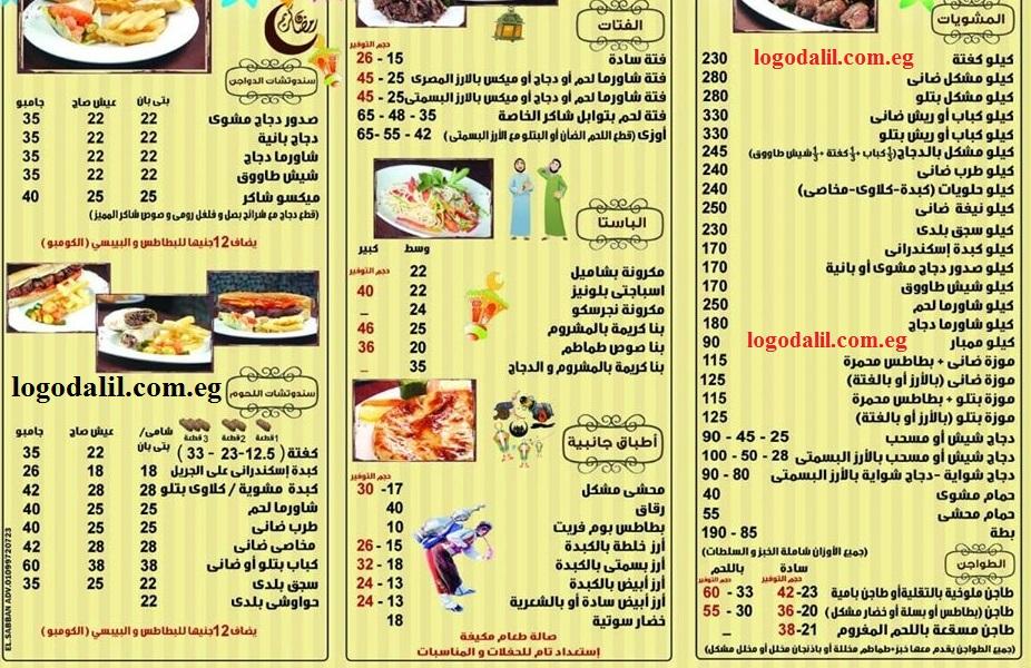 مطعم كباب شاكر